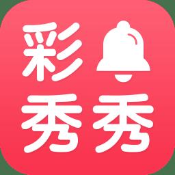 彩铃秀秀app