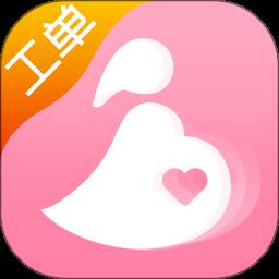 母婴工单助手app