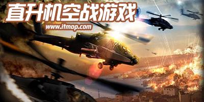 直升机空战手游有哪些?直升机空战安卓游戏排行下载_直升机空战游戏大全
