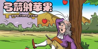 弓箭射苹果