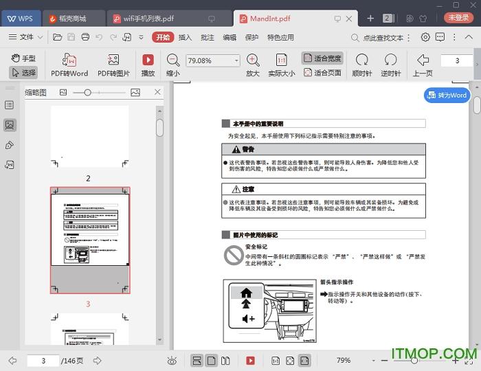丰田雷凌互联使用说明书