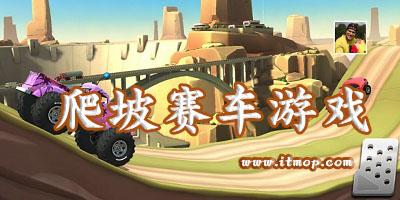 汽车爬坡登山赛车游戏大全_爬坡赛车无限金币版_单机爬坡赛车破解版下载