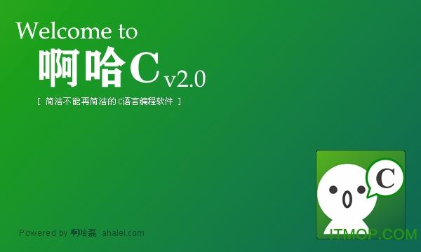 啊哈c(c语言编程软件) v2.0 绿色免费版 0