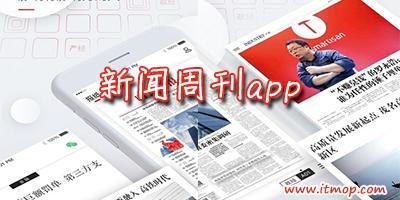 周刊app
