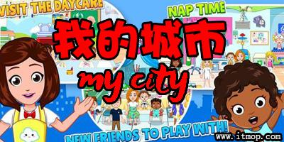 mycity我的城市游戏_我的城市游戏系列大全_我的城市游戏下载