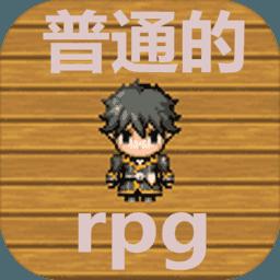 普通的rpgv1.0 安卓版