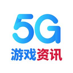 5G游戏资讯软件