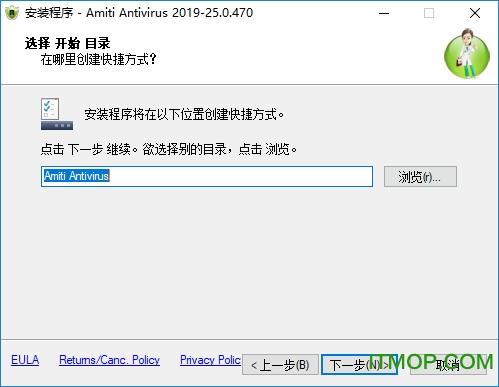 Amiti Antivirus(系统安全防护软件) v25.0.470 官方版 0