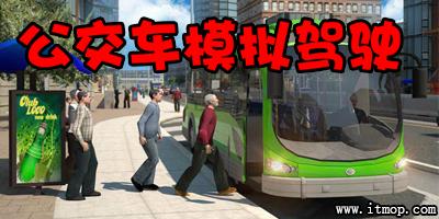 公交�模�M�{�