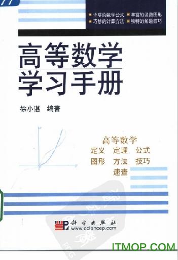 高等数学学习手册徐小湛版