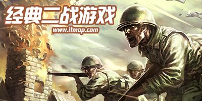 经典二战游戏