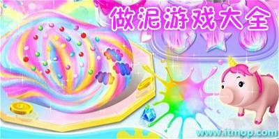 手机模拟做泥游戏大全_可以做泥的游戏下载_模拟做泥游戏中文版