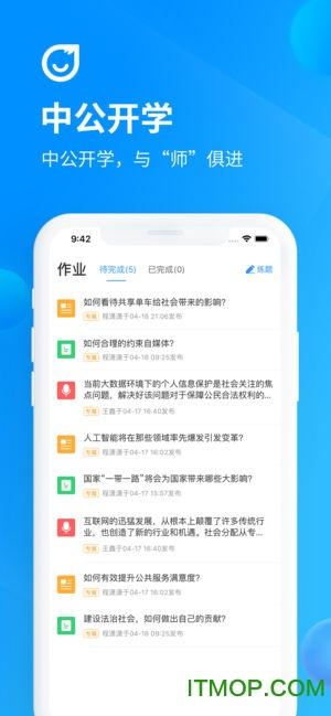 中公开学 v2.4.0 安卓版0