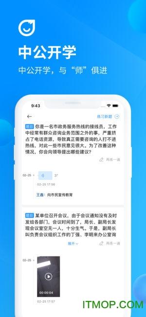 中公开学 v2.4.0 安卓版1