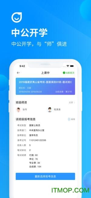 中公开学 v2.4.0 安卓版2