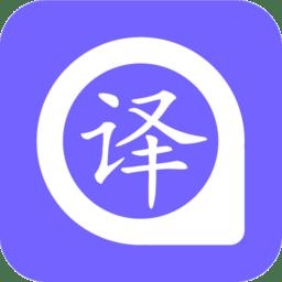 汉语翻译大全v6.6 安卓版