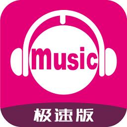 咪咕音乐极速版v6.7.4 安卓版
