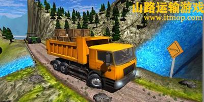 山路运输卡车驾驶游戏_山路卡车模拟手游_山路运输游戏下载