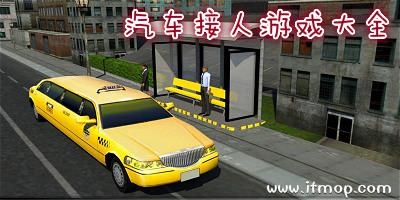 汽车接人游戏