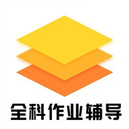全科作业辅导app