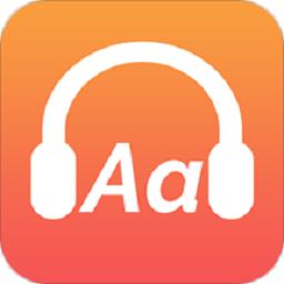 英语听力君手机版
