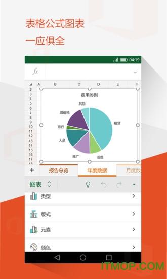Microsoft Office app苹果版 v2.54 苹果版 1
