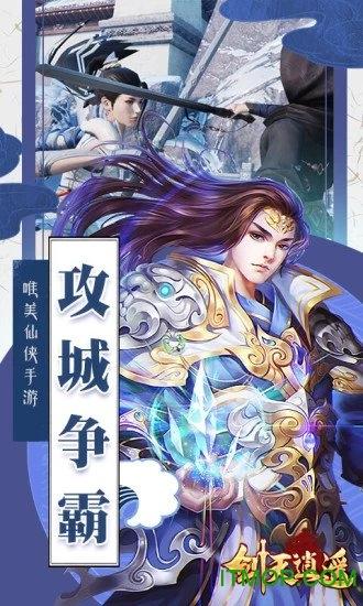 剑灭逍遥庆余年记 v5.4.0 安卓版 3
