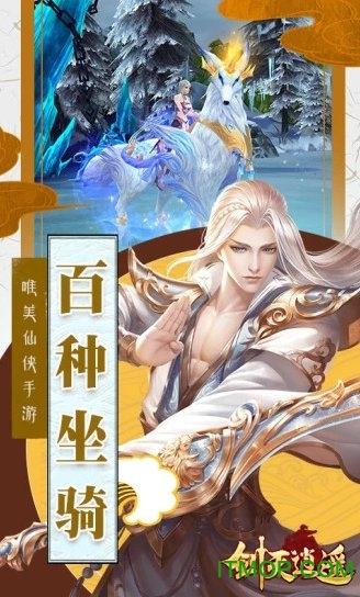 剑灭逍遥庆余年记 v5.4.0 安卓版 0