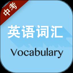 中考英语词汇