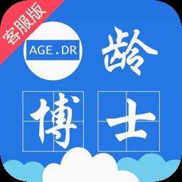 一龄博士客服app