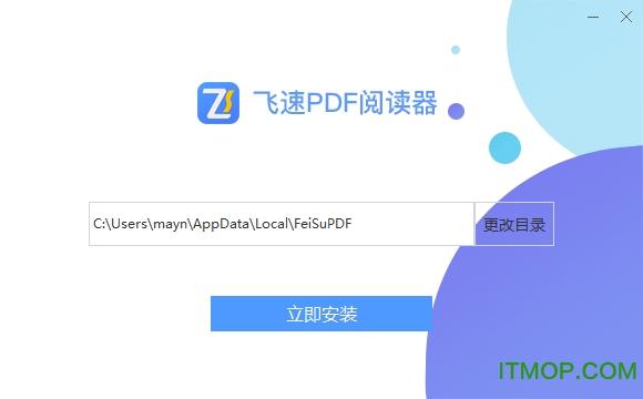 飞速PDF阅读器 v1.0.1.5 官方版 0