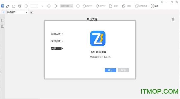 飞速PDF软件