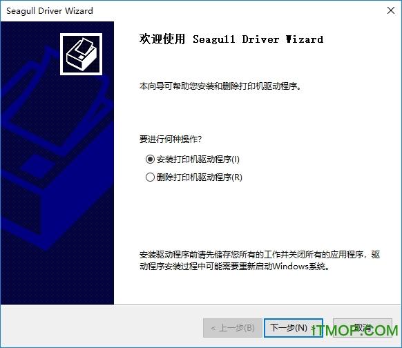 启锐QR488打印机驱动 v2.2.0 官方版 0