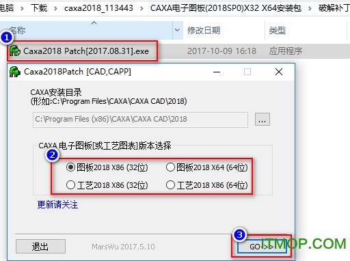 caxa2018破解版免费下载