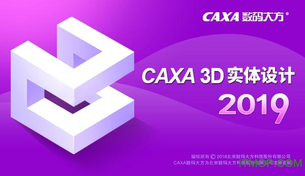 caxa实体设计2019破解文件 免费版 0
