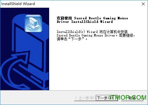 狼蛛弑魂二代游戏鼠标驱动 官方版 0