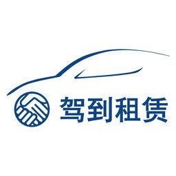 深圳驾到汽车租赁