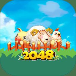 2048农场内购破解版(2048 Farm)