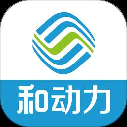 中国移动和动力订货平台v2.8.6 安卓版