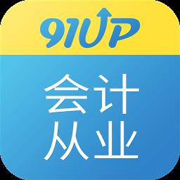 初级会计app