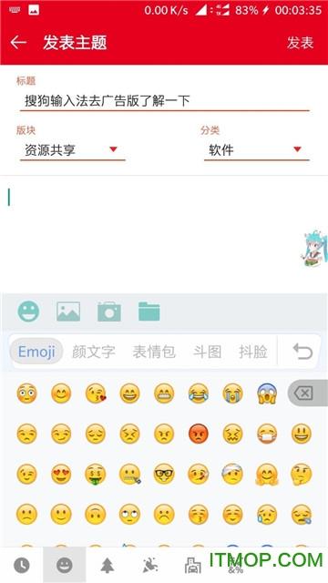 搜狗输入法一加版 v9.1 安卓版 2