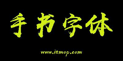 手书字体大全_手书字体下载_免费手书字体TTF