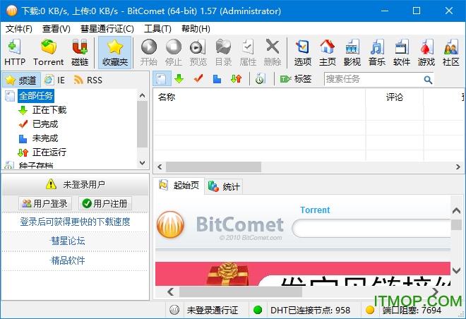 比特彗星中文版