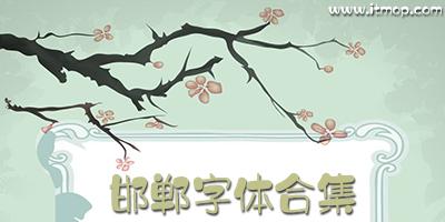 邯郸字体合集_邯郸艺术字体下载_邯郸字体ttf文件免费下载