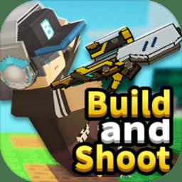 建筑和射击(Build and Shoot)