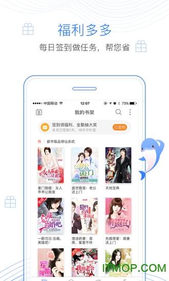 逐浪小说网手机版 v3.1.1 安卓版 1