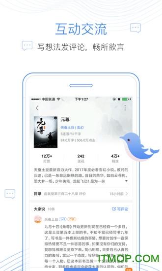 逐浪小说网手机版 v3.1.1 安卓版 2