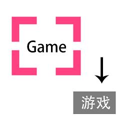 游戏翻译助手破解版apkv1.4.20 安卓版