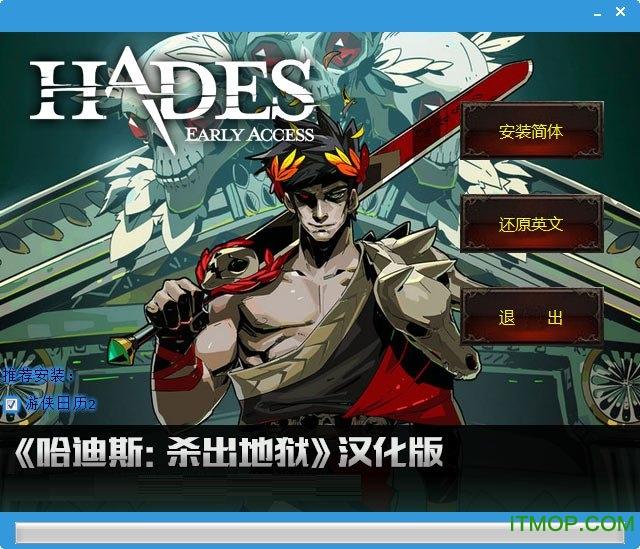 哈迪斯杀出地狱汉化补丁 v2.0 免费版 0