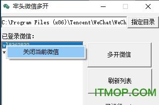 牢头微信多开 v1.0 免费版 0